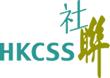 Logo of HKCSS