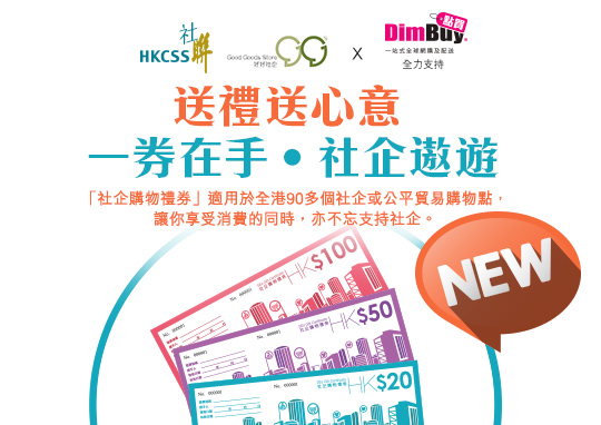 社企禮券第三方購買平台 - DimBuy