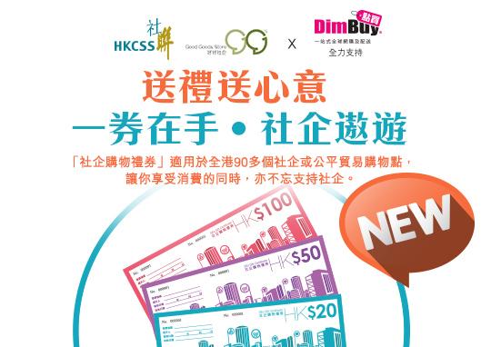 SE Gift Certificate Third Party Sales Platform – DimBuy