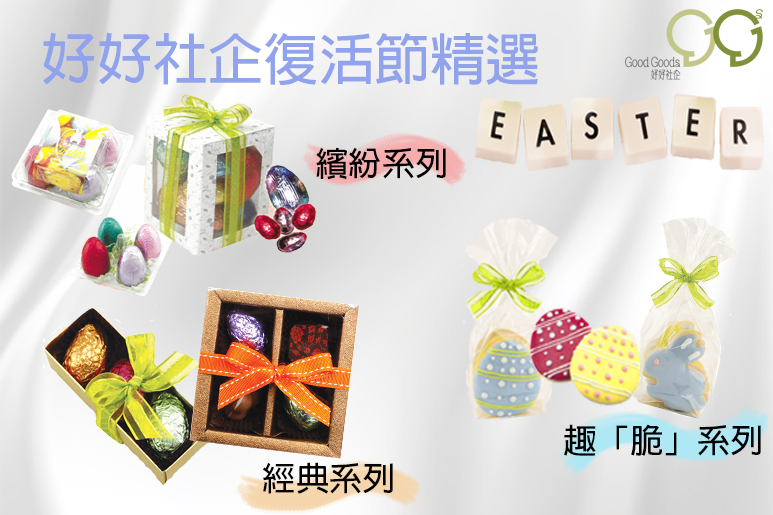 Good Goods Social Enterprise Easter Products Highlights (Extended Early-bird discount from now till 12/4)