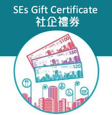 SEs Gift Certificate