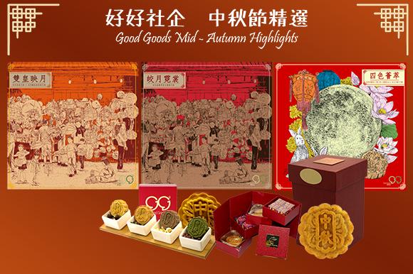 Good Goods-2018 Mid Autumn Highlight