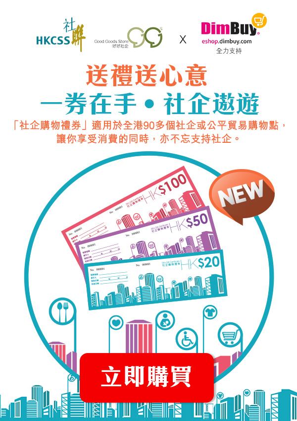 社企禮券線上購買平台 - DimBuy